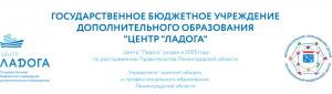 Система дистанционного обучения Регионального модельного центра ГБУДО «Центр «Ладога»